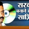 Decks Being Cleared to Launch New Aam Aadmi Party