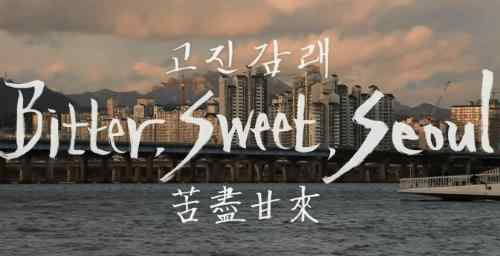 A scene from the movie. The title of the movie 'Bitter, Sweet, Seoul'.