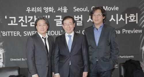 From left to right stands Director Park Chan-wook, Mayor Park Won-soon of Seoul, Director Park Chan-kyong.