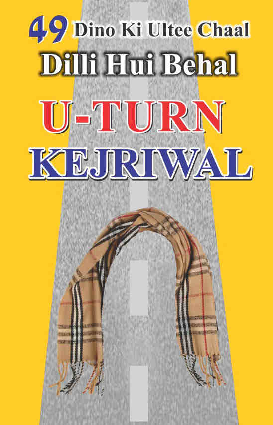 Congress Releases Book to Target Arvind Kejriwal