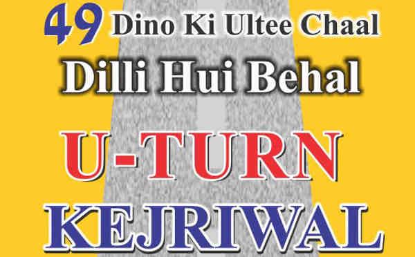 Congress Releases Book to Target Arvind Kejriwal