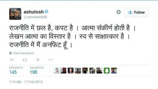 Ashutosh Tweet