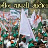 Congress Protests Against BJP's Land Acquisition Ordinance