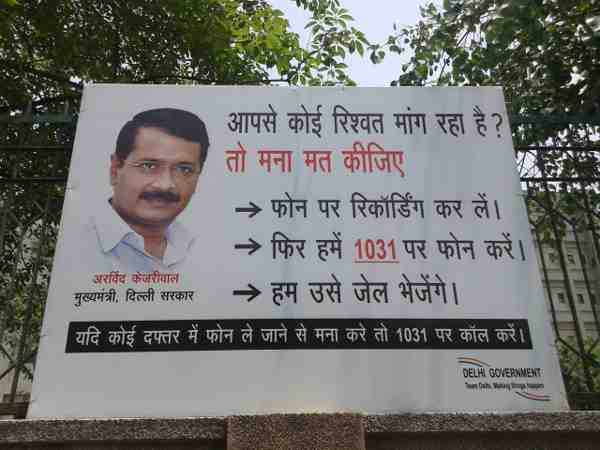Delhi Government Ad. Photo by Sanjay Gupta