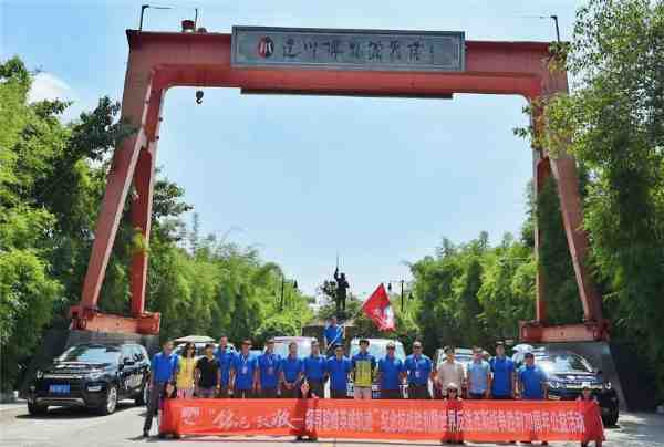 "A group photo of members of the search team of the ""Remembrance and Tribute -- Searching for the Trail of the Hump"" public interest program at Jianchuan Museum Cluster's Heroes Plaza in Anren, Dayi county, Chengdu before setting off on their mission"