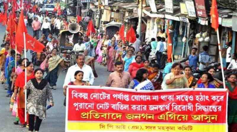 A CPI (M) march against demonetization in India. Photo courtesy: CPI (M)