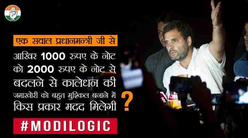 Congress Criticizes Modi's Anti-Corruption Demonetization Drive