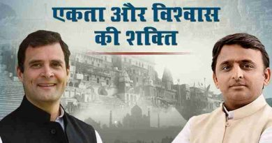 Rahul Gandhi of Congress and Akhilesh Yadav of Samajwadi Party