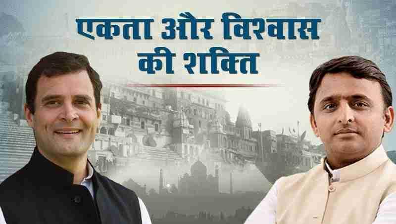 Rahul Gandhi of Congress and Akhilesh Yadav of Samajwadi Party