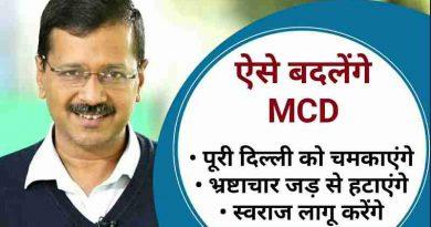 MCD Polls: Arvind Kejriwal Admits Corruption Persists in Delhi