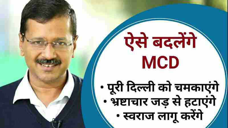 MCD Polls: Arvind Kejriwal Admits Corruption Persists in Delhi