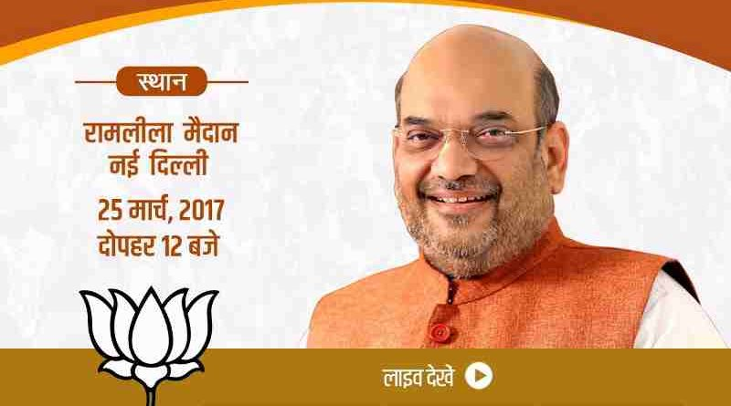 Amit Shah to Launch BJP Campaign for MCD Election