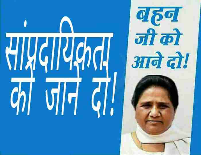Mayawati. Photo: BSP