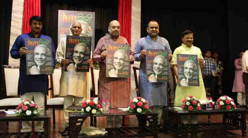 BJP Releases Sewagirri Magazine to Interact with People
