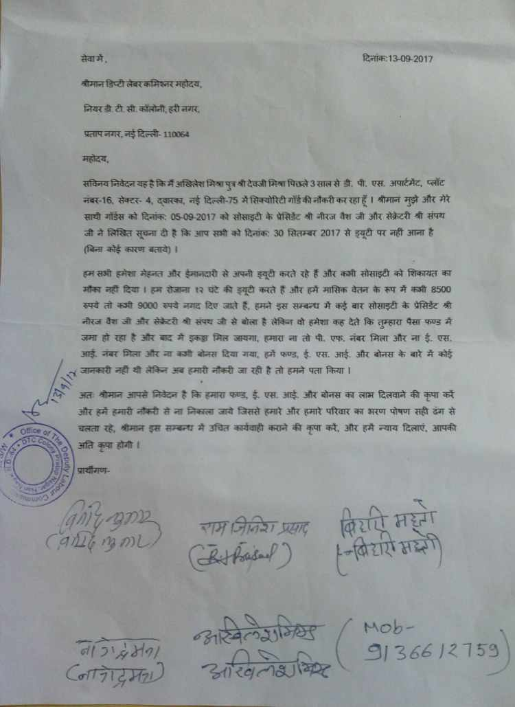 Complaint of the Guards in Labour Commissioner's Office