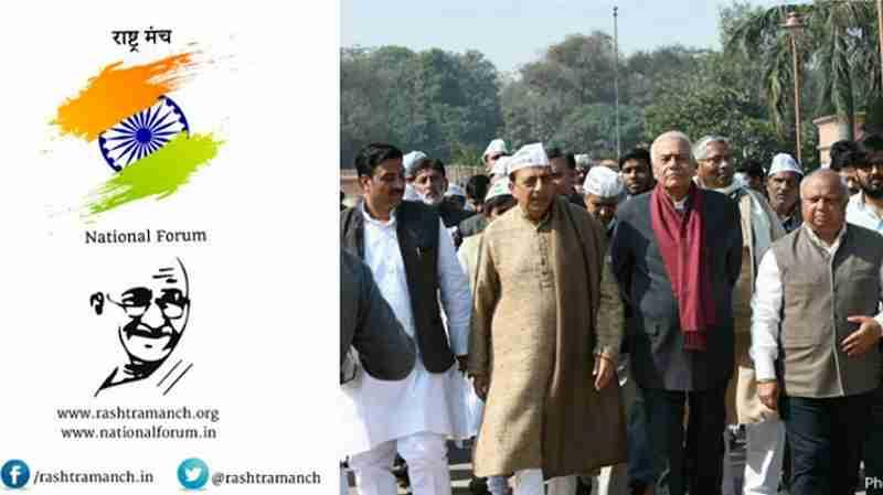 Yashwant Sinha Launches National Forum