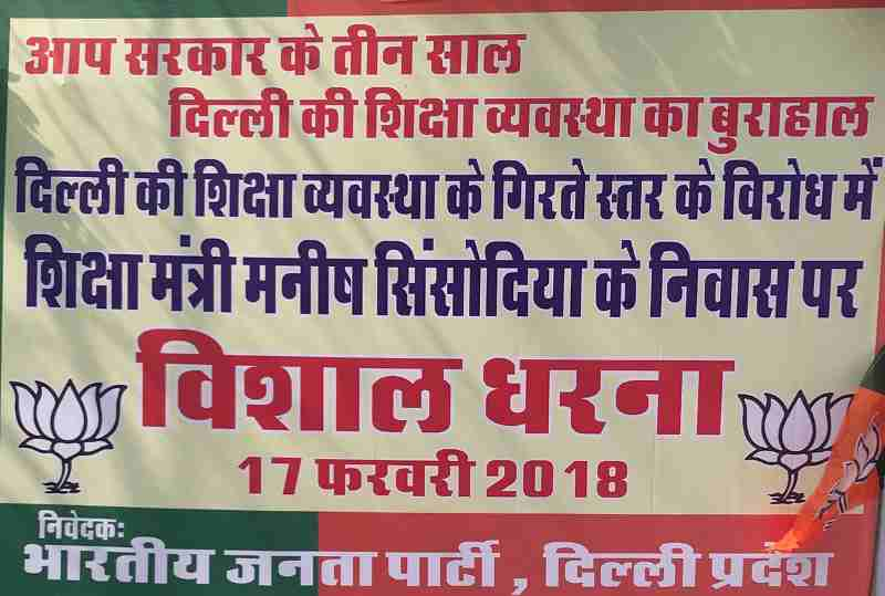 BJP held a demonstration on February 17, 2018 to highlight the worsening education standards in Delhi schools.