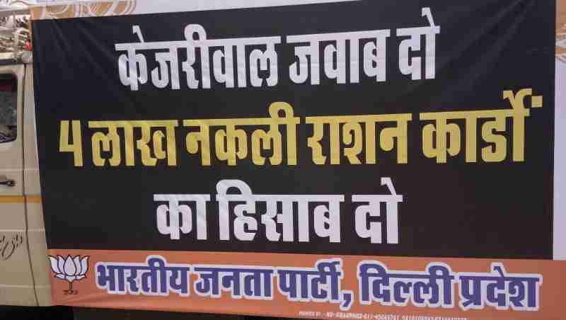 BJP is holding a demonstration to highlight the corruption in Delhi Government.