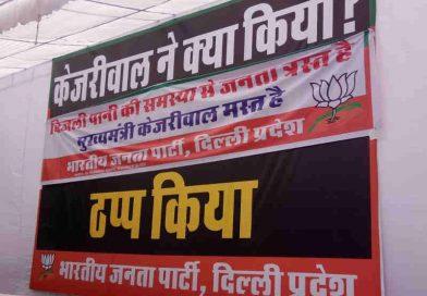 Delhi BJP Holds Protest Against the Failures of Kejriwal Govt