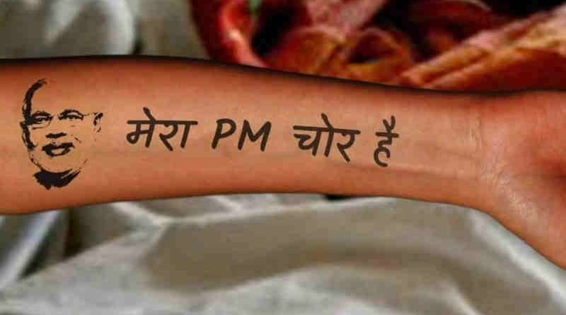 #Mera_PM_Chor_Hai. Photo: Twitter