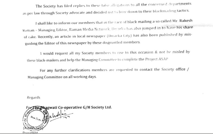 Letter of Bhagwati CGHS to defame me and attack my editorial work.