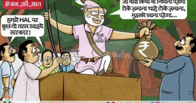 Rafale Scam in Modi Govt. Photo: Congress