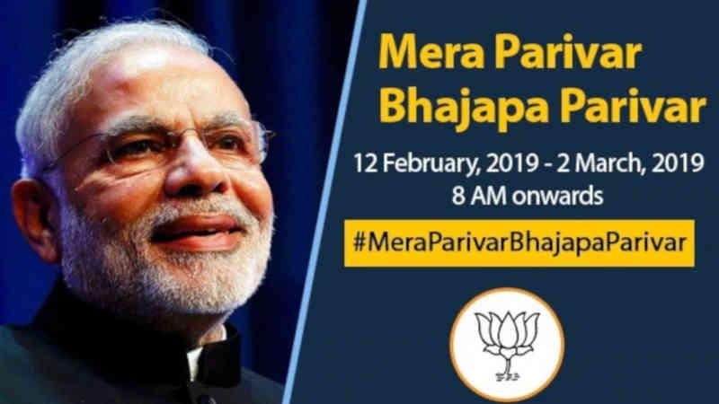 Mera Parivar, Bhajapa Parivar
