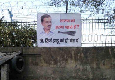 लोक सभा चुनाव में केजरीवाल की दिल्ली के लिए पूर्ण राज्य की मांग झूठी है