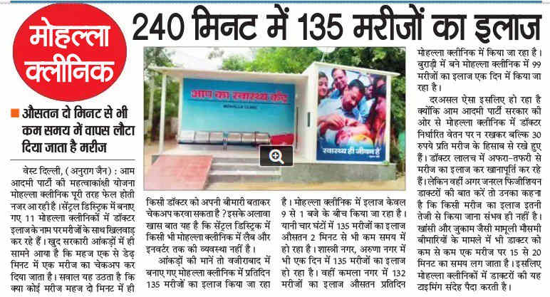 Arvind Kejriwal's Mohalla Clinics are working in a totally perfunctory manner and – as an example – can handle on average one patient in less than 2 minutes.