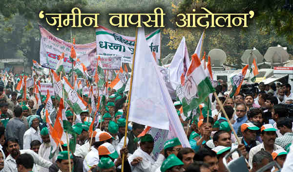 Congress Protests Against BJP's Land Acquisition Ordinance