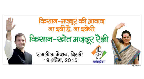 Congress to Host Farmers' Rally in Delhi