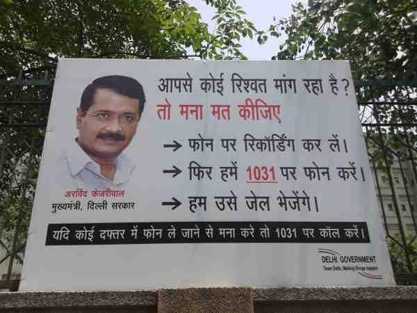 Delhi Government Ad. Photo by Sanjay Gupta
