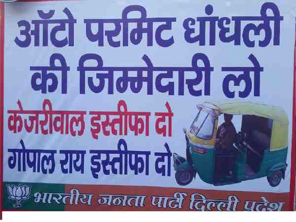 Auto Permit Scam: Will Arvind Kejriwal Resign Today?