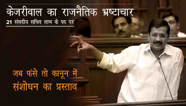 Arvind Kejriwal Accused of Political Corruption