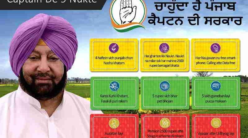 Amarinder Singh's 9-point program for Punjab