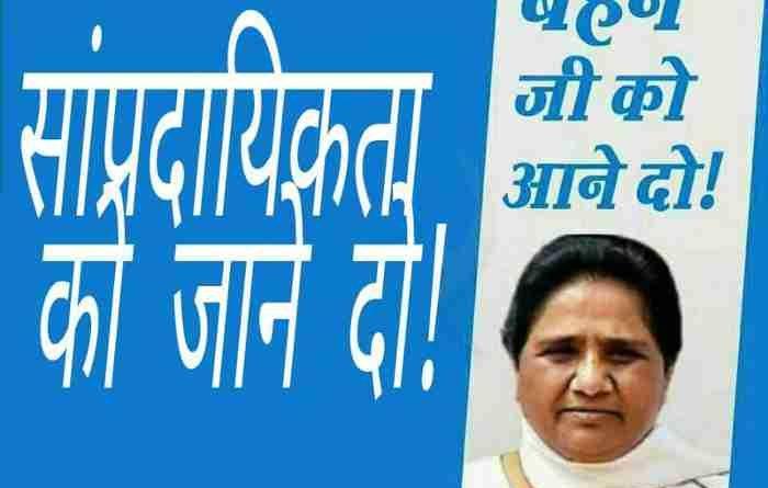 Mayawati. Photo: BSP