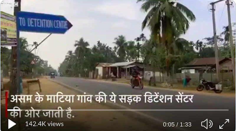 Detention Center in Assam