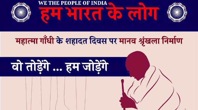 We The People of India
