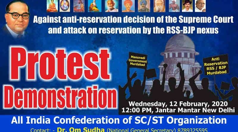 Protest Call Given Against Reservation Decision of the Supreme Court