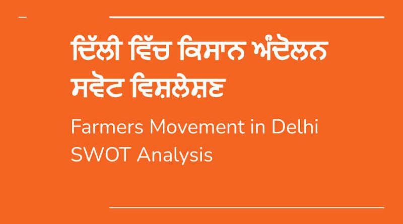 ਦਿੱਲੀ ਵਿੱਚ ਕਿਸਾਨ ਅੰਦੋਲਨ - ਸਵੋਟ ਵਿਸ਼ਲੇਸ਼ਣ | ਰਾਕੇਸ਼ ਰਮਨ ਦੁਆਰਾ | Farmers Movement in Delhi - SWOT Analysis | By Rakesh Raman | WATCH VIDEO