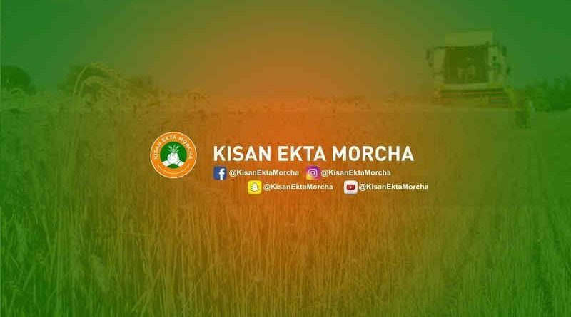 Photo: Kisan Ekta Morcha